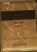 国立国会図書館蔵書目錄, 昭和 44-51年: Shomei sakuin