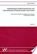 Ausländische Direktinvestitionen und internationaler Wissenstransfer nach China