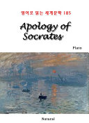 Apology of Socrates (영어로 읽는 세계문학 185)
