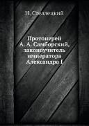 Протоиерей А. А. Самборский, Законоучитель Императора Александра И