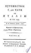 Путешествие Г. дю Пати в Италию в 1785 году