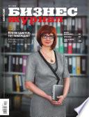 Бизнес-журнал, 2013/04