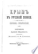 Крым в русской поэзіи