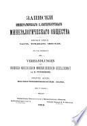 Записки Всесоюзного минералогического общества