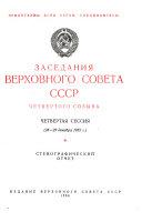 Заседания Верховного Совета СССР ... созыва, ... сессия, стенографический отчет