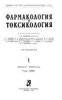 Журнал оф фармакологий анд токсикологий оф тхе УССР