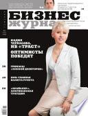 Бизнес-журнал, 2009/06