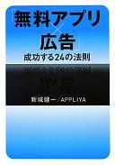 「無料アプリ×広告」成功する24の法則