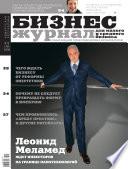 Бизнес-журнал, 2008/13