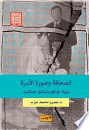 صورة الأسرة في الصحافة المصرية : رؤية الواقع وتشكيل المستقبل