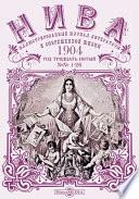 Нива : иллюстрированный журнал литературы и современной жизни. Год тридцать седьмой. 1906. № 1-26