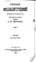 Русскій филологическій вѣстник