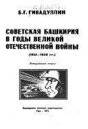 Советская Башкирия в годы Великой Отечественной войны. (1941-1945 гг.)