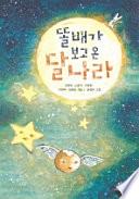 똘배가 보고 온 달나라(창비 아동문고 4)