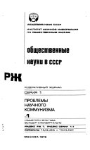 Общественные науки в СССР.