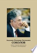 Академик Владимир Евгеньевич Соколов. Жизнь и научная деятельность в очерках и воспоминаниях