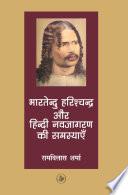 Bhartendu Harishchandra Aur Hindi Navjagaran Ki Samasyayeen