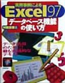 実用事例による Excel97 データベース機能の使い方