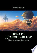 Пираты Драконьих гор. Книга первая