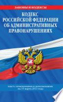 Кодекс РФ об административных правонарушениях. Текст с изм. и доп. на 15 марта 2011 г.