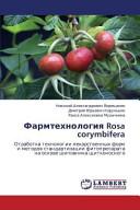 Фармтехнология Rosa corymbifera