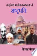 Vastunishth Bhartiya Rajvyavastha 1 Rashtrapati book