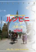 ネパール007ルンビニ ~ブッダ「生誕の地」