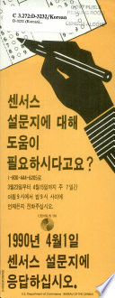 Do You Need Help With The Census Questionaire Korean