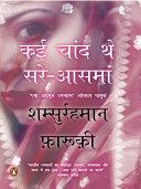 Kai Chand They Sar E Aasman Pdf/ePub eBook
