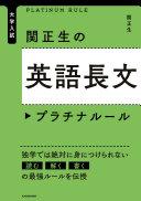 大学入試 関正生の英語長文 プラチナルール