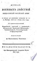 Журналъ военныхъ дѣйствій Императорской Россійской Арміи ... съ Ноября 1806 по 7 Іюня 1807 года..