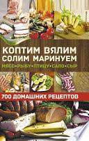 Коптим. вялим. солим. маринуем мясо. рыбу. птицу. сало. сыр. 700 домашних рецептов