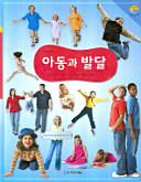 아동과 발달(제4판)(4판)(CD1장포함)(양장본 HardCover)