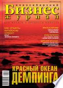 Бизнес-журнал, 2006/14