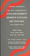 The New Comprehensive Hebrew English Dictionary