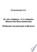 За чем пойдешь, то и найдешь (Женитьба Бальзаминова). Избрание алькальдов в Дагансо