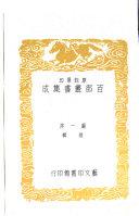 Ji fu cong shu    163 zhong