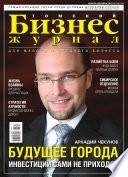 Бизнес-журнал, 2007/22