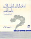 إشكالية التيارات والتأثيرات الأدبية في الوطن العربي