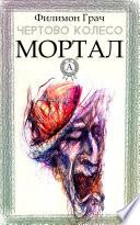 Мортал