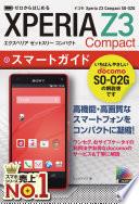 Xperia Z3 Compact SO 02G
