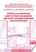 Ответы на вопросы для устного экзамена по курсу специализации «Психотерапия»: методическое пособие