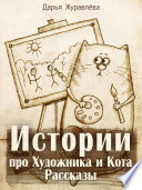 Истории про Художника и Кота. Рассказы