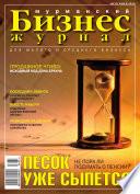 Бизнес-журнал, 2006/15