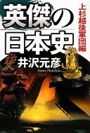 英傑の日本史上杉越後軍団編