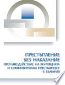 """""""Престъпление без наказание. Противодействие на корупцията и организираната престъпност в България"""""""