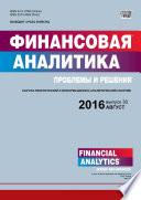 Финансовая аналитика: проблемы и решения No 30 (312) 2016