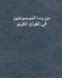 من وما الموصولتين في القرآن الكريم