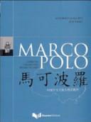 Marco Polo  Corso di italiano per studenti cinesi  Con CD Audio