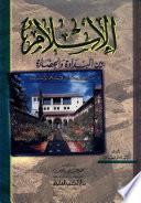 الإسلام بين البداوة والحضارة (دراسة في حضارة الإسلام الإنسانية)